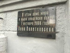 Plaque for Anna