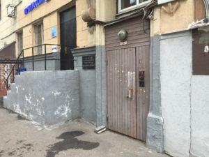 Outside Politkovskaya apartment building